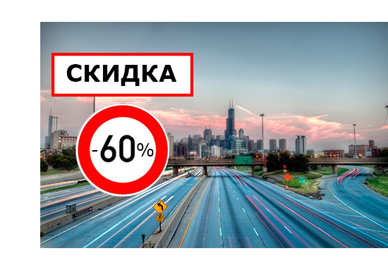 Скидка 60% на курс AutoCAD Civil 3D!